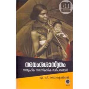 Nara Vamsa Sasthram: Samoohika Samskarika Sameepanangal