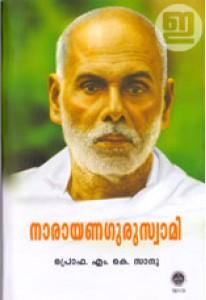 Narayanaguru Swamy