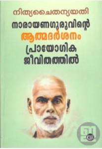Narayana Guruvinte Aathmadarshanam Praayogika Jeevithathil