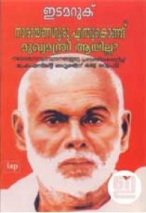 Narayanaguru Enthukondu Mukhyamathri Aayilla?