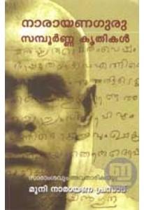 Narayana Guru Sampoorna Krithikal