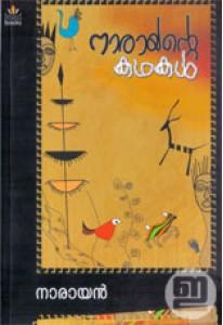 Narayante Kathakal
