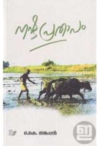 Nashta Prathapam