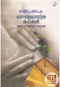 Nashtaprathapam: Vaidyasastra Kathakal