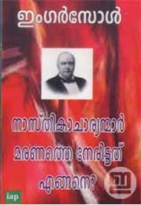 Nasthikacharyanmar Maranathe Nerittathu Engane?