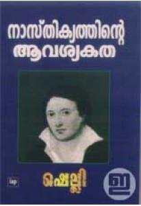 Nasthikyathinte Avasyakatha