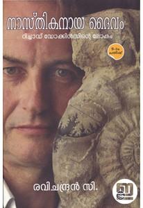 Nasthikanaya Daivam