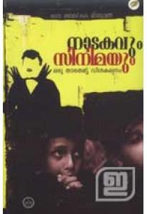 Natakavum Cinemayum: Oru Tharathamya Visakalanam