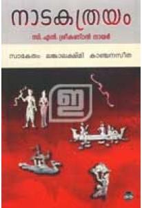 Nadakathrayam