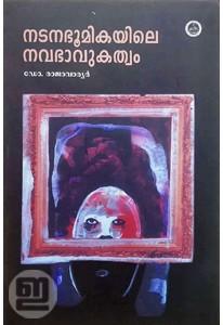 Nadanabhumikayile Navabhavukathwam