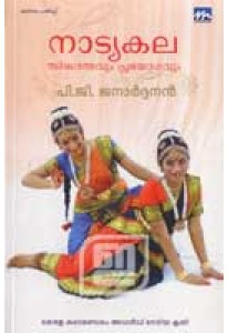 Natyakala: Sidhanthavum Prayogavum (with FREE VCD)