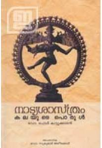 Natyasasthram : Kalayude Porul