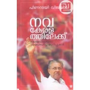 Nava Keralathilekku