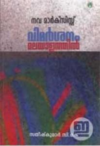 Nava Marxist Vimarsanam Malayalathil