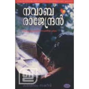 Nawab Rajendran: Oru Manushyavakasa Porattathinte Charithram (Old Edition)