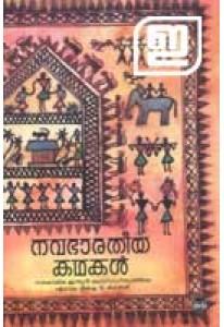 Nava Bharatheeya Kathakal