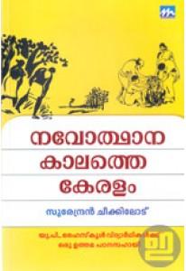 Navodhana Kaalathe Keralam
