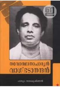 Navothanacharyan Vagbhatanandan