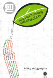 Navothanathinte Rajasilpikal