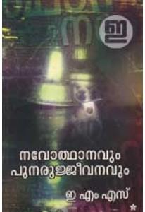 Navothanavum Punarujeevanavum