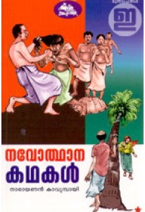 Navothana Kathakal