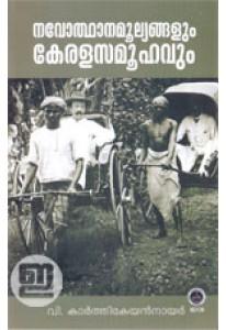 Navothana Moolyangalum Kerala Samoohavum