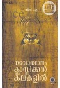 Navothanam Classical Kalakalil