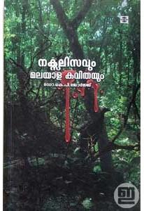 Naxalisavum Malayala Kavithayum