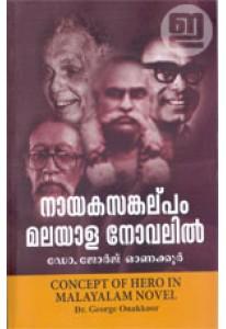 Nayaka Sankalpam Malayala Novelil