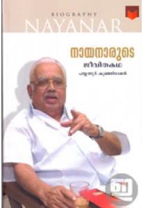 Nayanarude Jeevitha Katha