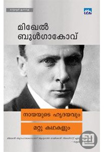 Naayayude Hrudayavum Mattu Kathakalum
