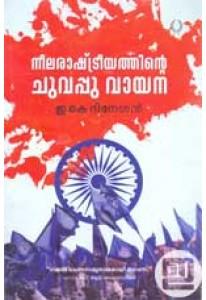 Neela Rashtreeyathinte Chuvappu Vayana