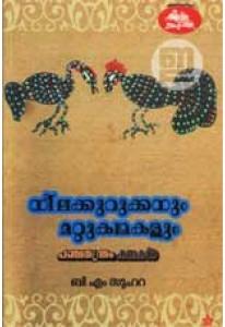 Neela Kurukkanum Mattu Kathakalum