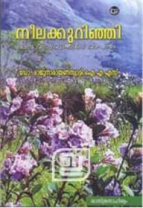 Neelakurinji: Oru Vyazhavattathile Vasantham