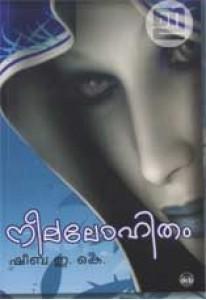 Neelalohitham