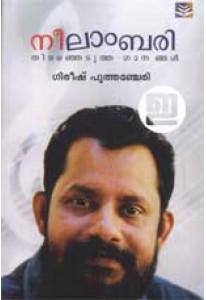 Neelambari: Thiranjedutha Ganangal