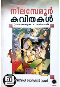 Neelamperoor Kavithakal