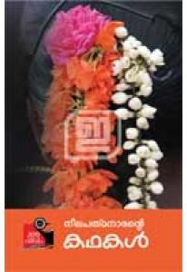 Neela Padmanabhante Kathakal
