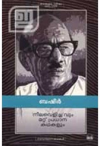 Neelavelichavum Mattu Pradhana Kathakalum