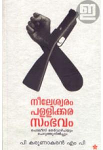 Nileshwaram Pallikkara Sambhavam