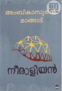 Neeraliyan