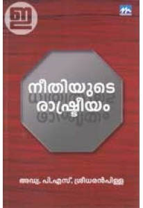 Neethiyude Rashtreeyam