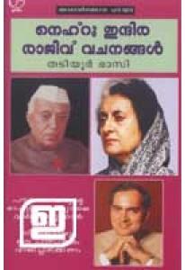 Nehru Indira Rajeev Vachanangal