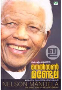 Nelson Mandela: Irupatham Noottandile Dheeranayakan