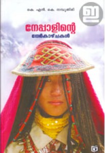 Nepalinte Nerkazhchakal
