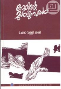 Nerinte Mulmunakal