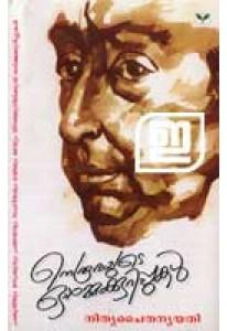 Nerudayude Ormakkurippukal
