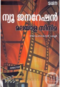 New Generation Malayala Cinema