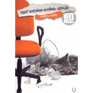 News Deskile Kaaviyum Chuvappum
