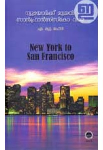 New York Muthal San Francisco Vare